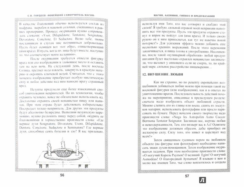 Иллюстрация 1 из 7 для Новейший самоучитель магии - Сергей Гордеев | Лабиринт - книги. Источник: Лабиринт