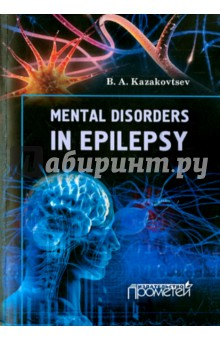 Mental Disorders in Epilepsy handbook of mental health and aging