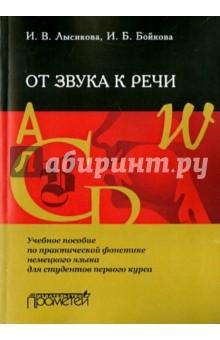 От звука к речи. Учебное пособие по практической фонетике немецкого языка для студентов 1-го курса