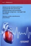 Применение инновационных технологий при изучении церебральных механизмов регуляции сердечно-сосудис