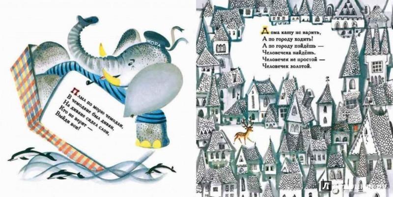 Иллюстрация 1 из 39 для Плыл по морю чемодан | Лабиринт - книги. Источник: Лабиринт