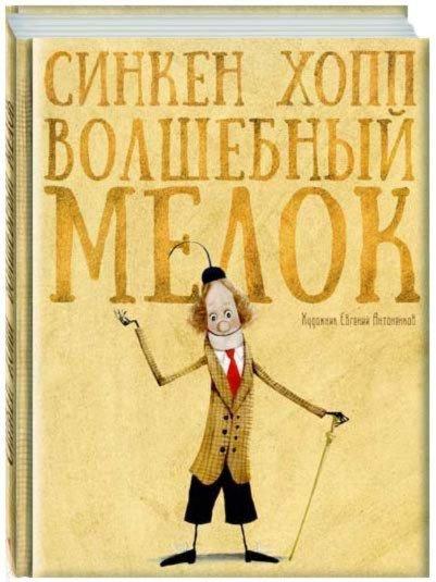 Иллюстрация 1 из 123 для Волшебный мелок - Синкен Хопп | Лабиринт - книги. Источник: Лабиринт