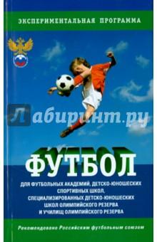 Футбол. Программа для футбольных академий