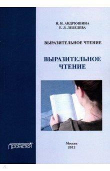 Выразительное чтение. Учебное пособие куликова козлова дошкольная педагогика
