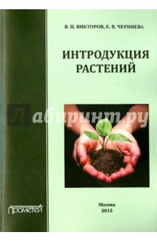 Интродукция растений. Учебное пособие л в доровских древнегреческий язык учебное пособие