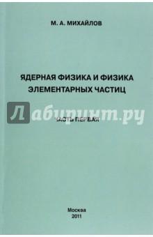 Ядерная физика и физика элементарных частиц. Часть 1. Физика атомного ядра
