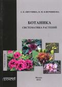 Ботаника. Систематика растений. Учебное пособие