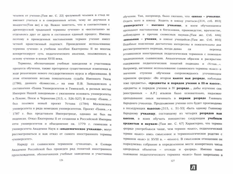 Иллюстрация 1 из 6 для Генезис педагогических понятий в России в XI - XX вв. - А. Рыжов | Лабиринт - книги. Источник: Лабиринт