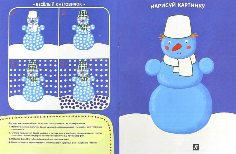 Иллюстрация 1 из 25 для Рисуем пальчиками. 3-4 года - Ольга Земцова | Лабиринт - книги. Источник: Лабиринт