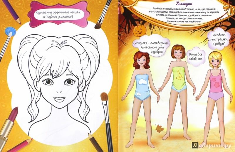 Иллюстрация 1 из 7 для Наряды для вечеринок - Наталья Малофеева | Лабиринт - книги. Источник: Лабиринт