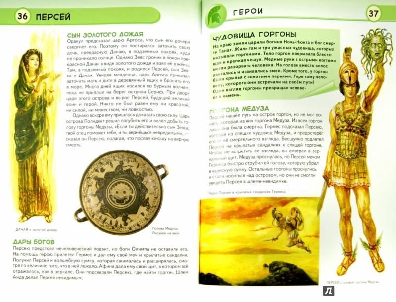 Иллюстрация 1 из 5 для Мифы Древней Греции. Боги и герои - Николай Кун | Лабиринт - книги. Источник: Лабиринт