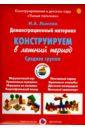 """Демонстрационный материал """"Конструируем в летний период"""". Средняя группа"""