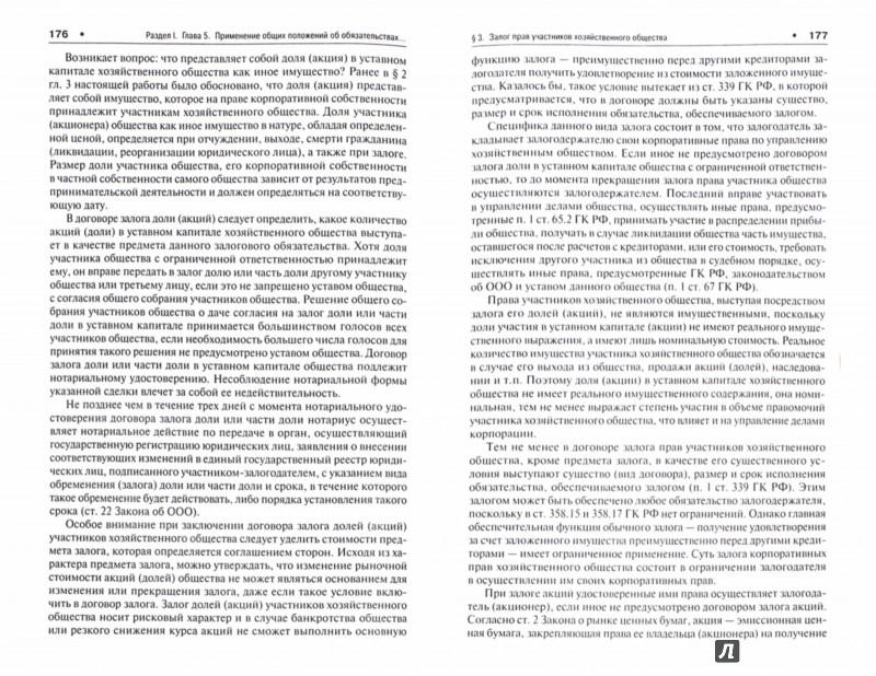 Иллюстрация 1 из 8 для Корпоративное право современной России. Монография - Андреев, Лаптев | Лабиринт - книги. Источник: Лабиринт