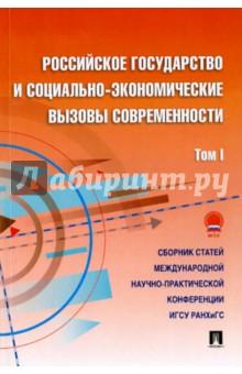 Российское государство и социально-экономические вызовы современности. Том 1. Сборник статей