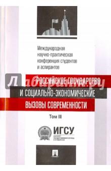 Российское государство и социально-экономические вызовы современности. Том 3. Сборник статей