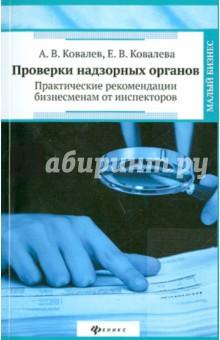 Феникс Проверки надзорных органов: практические рекомендации бизнесменам от инспекторов