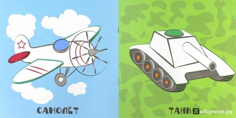 Иллюстрация 1 из 7 для Транспорт. Книжка-раскраска | Лабиринт - книги. Источник: Лабиринт