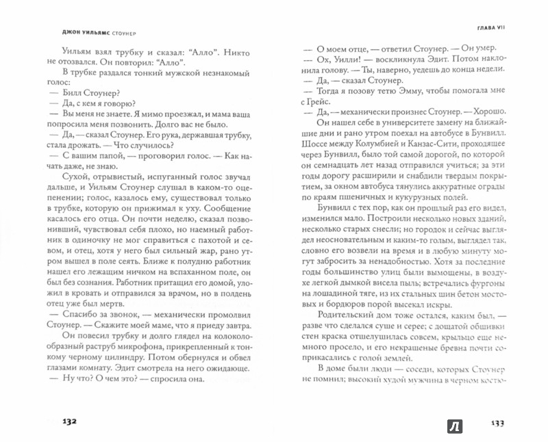 Иллюстрация 1 из 27 для Стоунер - Джон Уильямс | Лабиринт - книги. Источник: Лабиринт