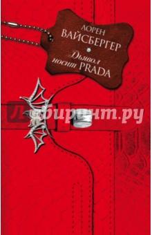 Дьявол носит Prada