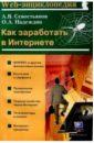 Севостьянов Александр Владимирович Как заработать в Интернете вирт по веб камере