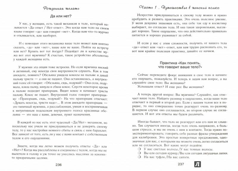 Иллюстрация 1 из 27 для Счастье быть женщиной (+CD) - Наталья Покатилова | Лабиринт - книги. Источник: Лабиринт