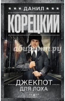 Джекпот для лоха кисин с в ссср россия лихие девяностые концептуальное подарочное издание