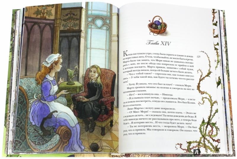 Иллюстрация 1 из 38 для Таинственный сад - Фрэнсис Бёрнетт | Лабиринт - книги. Источник: Лабиринт