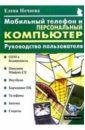 Нечаева Елена Мобильный телефон и персональный компьютер: Руководство пользователя компьютер железо