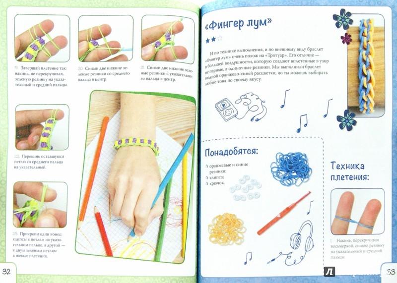 Иллюстрация 1 из 24 для Яркие резиночки. Плетение на пальцах - Ксения Скуратович | Лабиринт - книги. Источник: Лабиринт