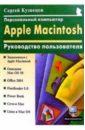 Персональный компьютер Apple Macintosh: Руководство пользователя, Кузнецов Сергей