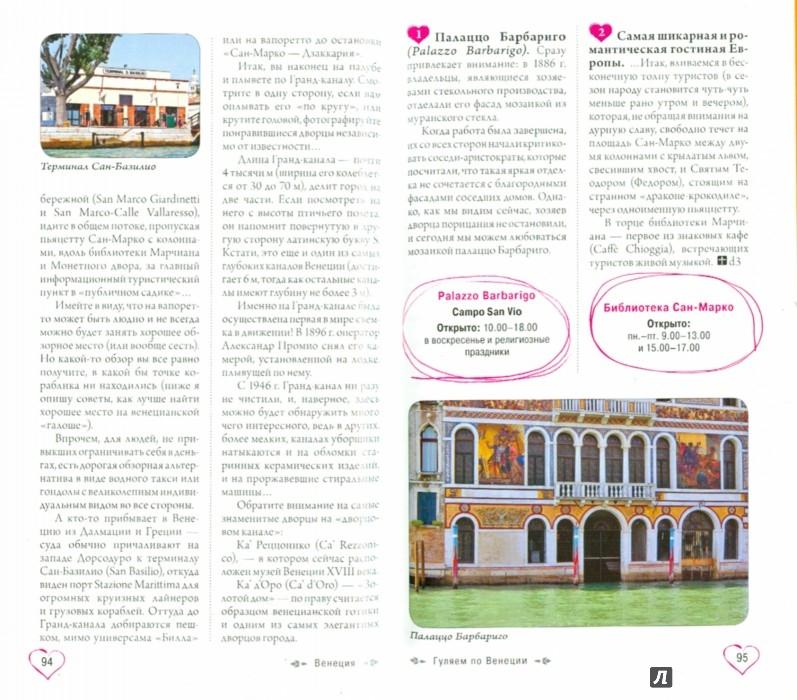 Иллюстрация 1 из 9 для Рим и Италия для романтиков - Игорь Тимофеев | Лабиринт - книги. Источник: Лабиринт