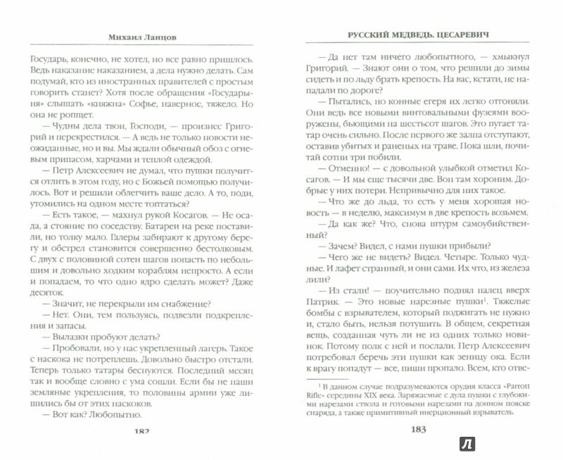 Иллюстрация 1 из 5 для Русский медведь. Цесаревич - Михаил Ланцов | Лабиринт - книги. Источник: Лабиринт