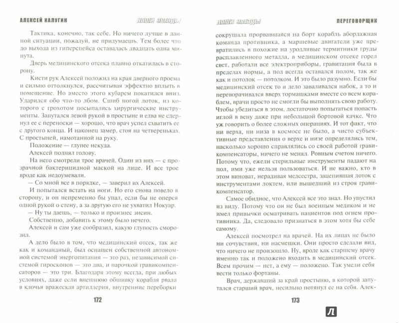 Иллюстрация 1 из 10 для Переговорщик - Алексей Калугин | Лабиринт - книги. Источник: Лабиринт