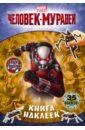 Книга наклеек. Человек-муравей жилинская а ред человек муравей книга кроссвордов и головоломок 30 наклеек