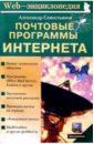 Севостьянов Александр Владимирович Почтовые программы Интернета