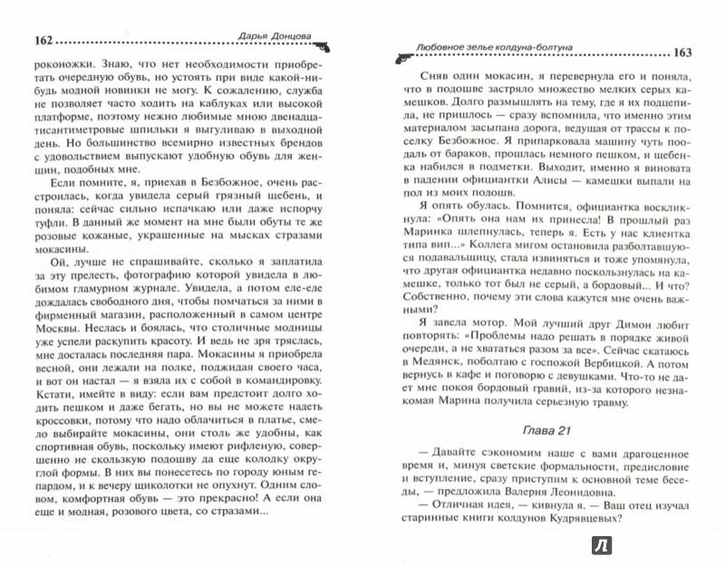 Иллюстрация 1 из 36 для Любовное зелье колдуна-болтуна - Дарья Донцова | Лабиринт - книги. Источник: Лабиринт