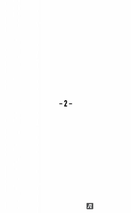 Иллюстрация 1 из 31 для За всю любовь - Ирэне Као | Лабиринт - книги. Источник: Лабиринт