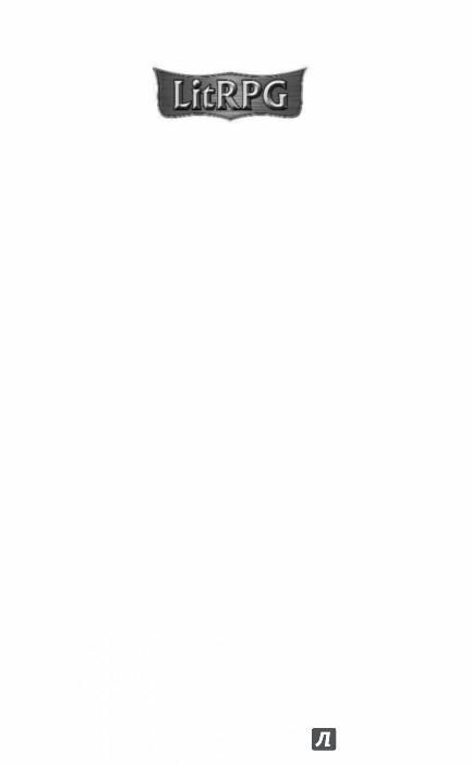 Иллюстрация 1 из 21 для Играть, чтобы жить. Книга 7. Исход - Дмитрий Рус | Лабиринт - книги. Источник: Лабиринт
