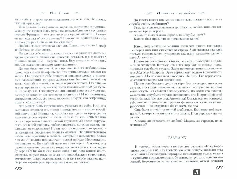 Иллюстрация 1 из 35 для Анжелика и ее любовь - Анн Голон | Лабиринт - книги. Источник: Лабиринт