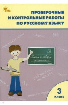 Книга Русский язык класс Проверочные и контрольные работы  Русский язык 3 класс Проверочные и контрольные работы