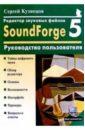 Редактор звуковых файлов SoundForge 5.0: Руководство пользователя, Кузнецов Сергей