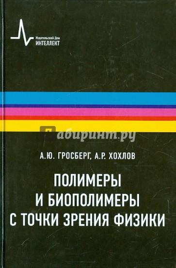 гросберг физика в мире полимеров 1989 торрент