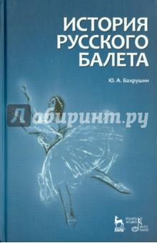 История русского балета книга мастеров