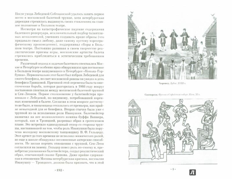 Иллюстрация 1 из 15 для История русского балета - Юрий Бахрушин | Лабиринт - книги. Источник: Лабиринт