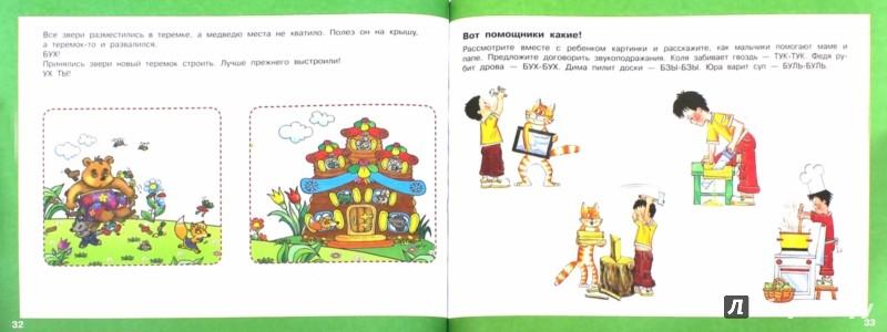 Иллюстрация 1 из 11 для Домашние уроки логопеда. Тестовые задания по развитию речи малышей - Анна Матвеева | Лабиринт - книги. Источник: Лабиринт