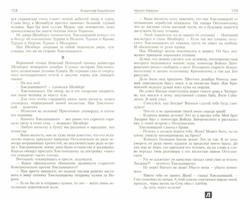Иллюстрация 1 из 6 для Начало Украины. Долгий путь к себе - Владислав Бахревский | Лабиринт - книги. Источник: Лабиринт