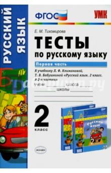 русский язык 2 класс страница 13