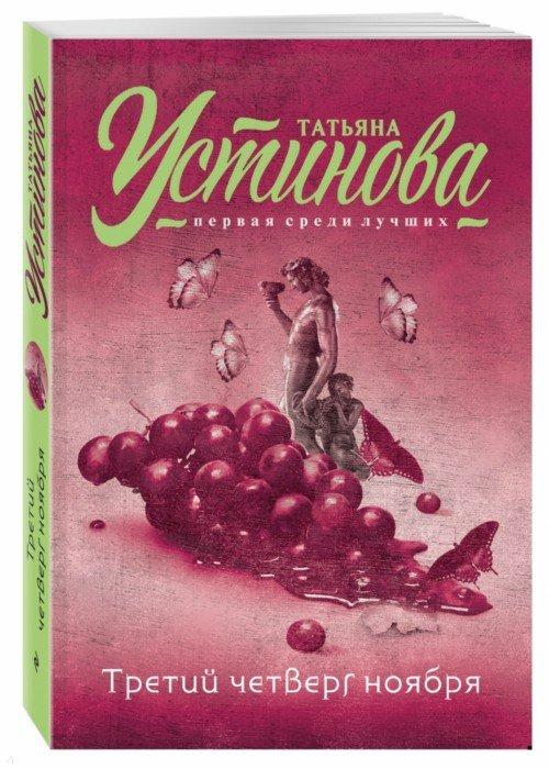 Иллюстрация 1 из 45 для Третий четверг ноября - Татьяна Устинова | Лабиринт - книги. Источник: Лабиринт