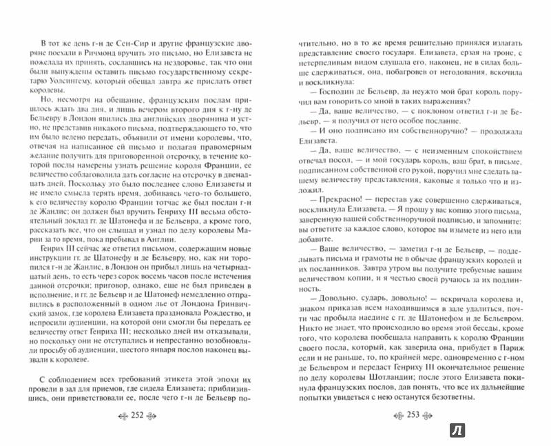 Иллюстрация 1 из 34 для История знаменитых преступлений - Александр Дюма | Лабиринт - книги. Источник: Лабиринт