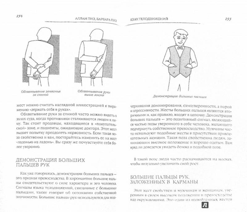 Иллюстрация 1 из 16 для Язык телодвижений: как читать мысли окружающих по их жестам - Пиз, Пиз | Лабиринт - книги. Источник: Лабиринт